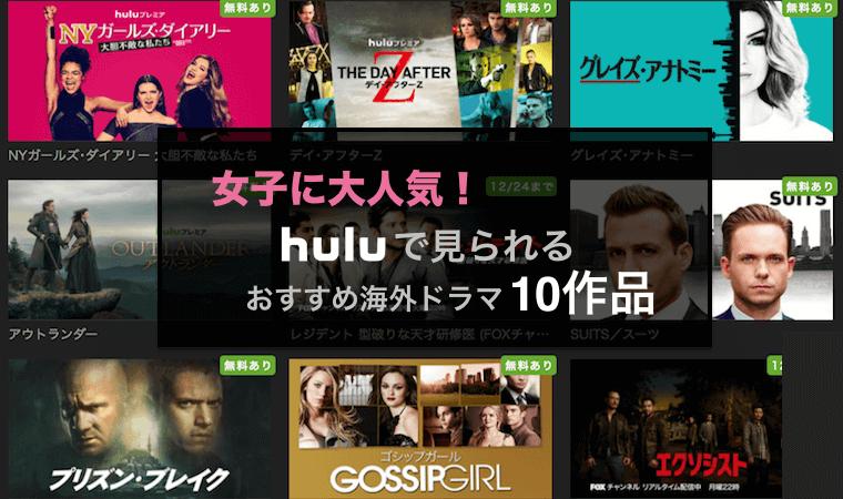 女子なら絶対ハマる!huluで観られる海外ドラマおすすめ10作品