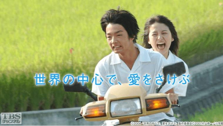 【世界の中心で、愛をさけぶ】過去名作映画を今すぐVODで視聴