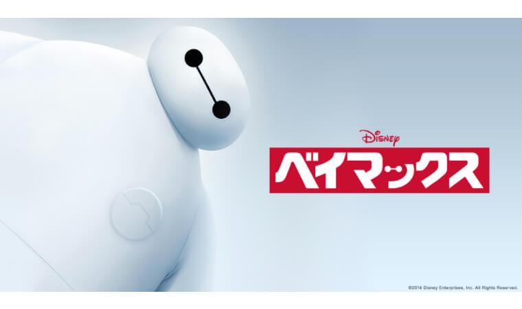 【ベイマックス】ディズニー映画を今すぐVODで視聴
