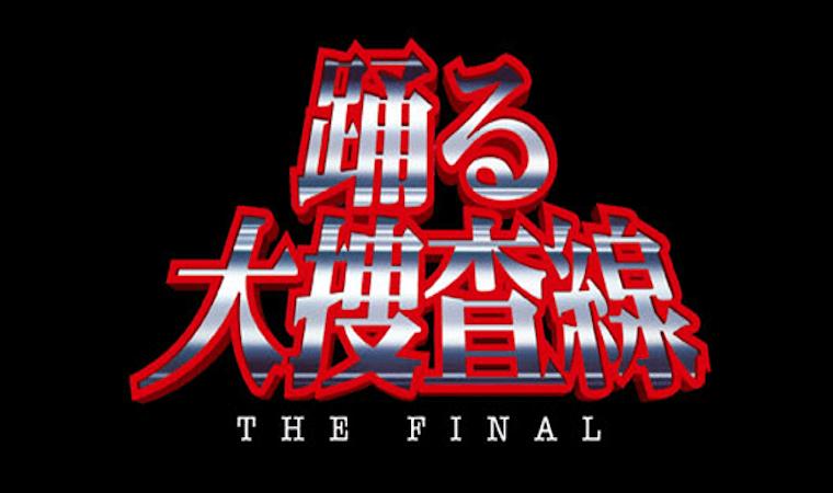 【踊る大捜査線-THE FINAL-】人気映画を今すぐVODで視聴