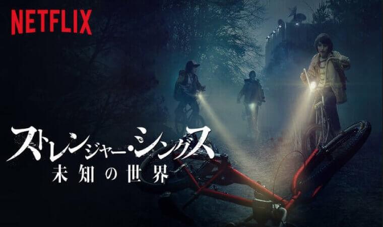 【ストレンジャー・シングス】超人気Netflix作品を今すぐ視聴