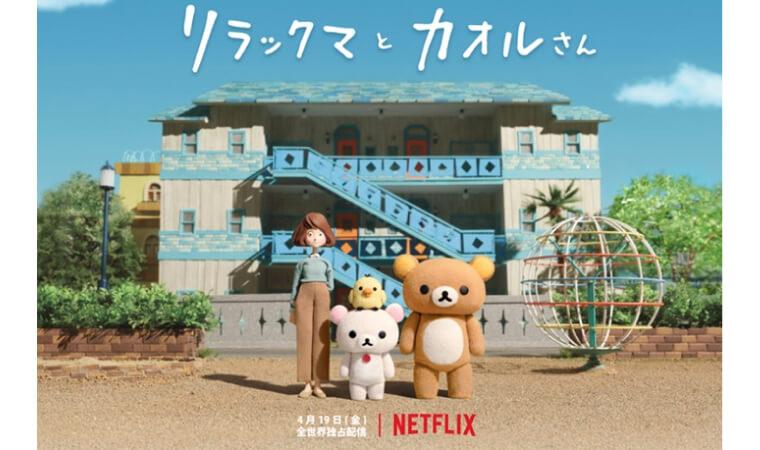 【リラックマとカオルさん】Netflixオリジナル最新作をチェック