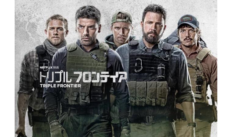 【トリプル・フロンティア】Netflixオリジナル作品を今すぐ視聴