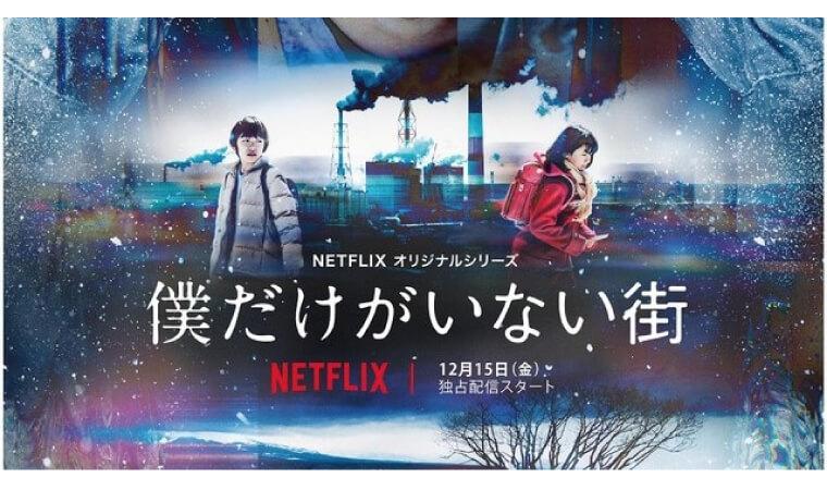 【僕だけがいない街】人気Netflixオリジナル作品を今すぐ視聴