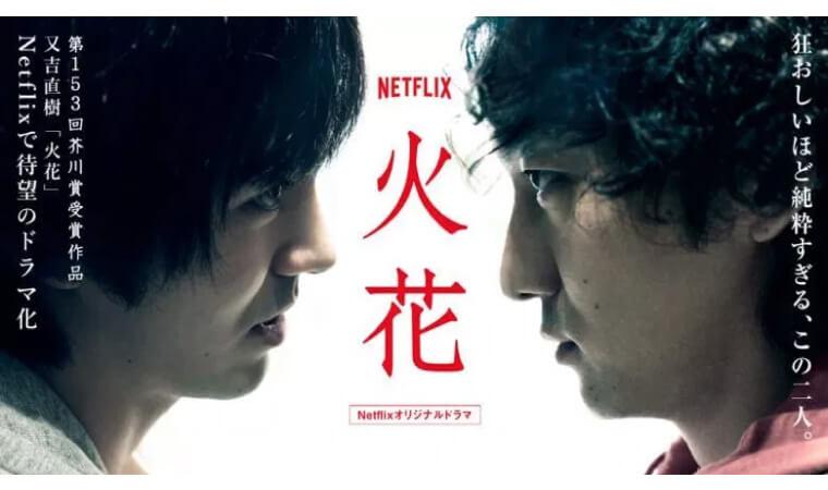 【火花】人気Netflixオリジナル作品を今すぐ視聴