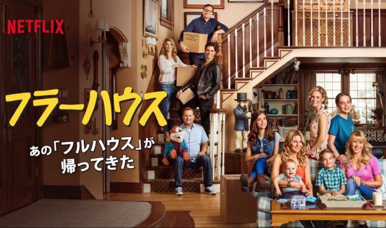 【フラーハウス】人気Netflixオリジナル作品を今すぐ視聴