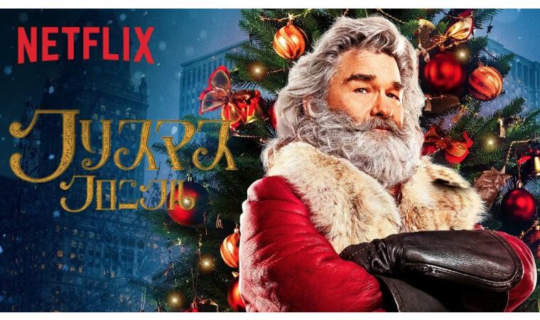 【クリスマス・クロニクル】Netflixオリジナル作品を今すぐ視聴