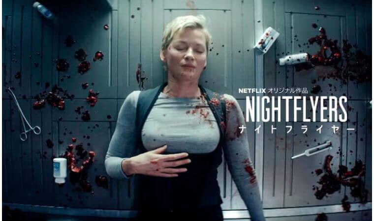 【NIGHTFLYERS/ナイトフライヤー】人気Netflix作品を今すぐ視聴