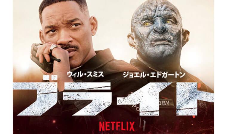 【ブライト】人気Netflixオリジナル作品を今すぐ視聴