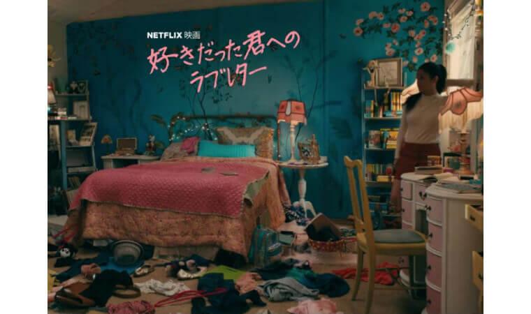 【好きだった君へのラブレター】Netflixオリジナル作品を今すぐ視聴