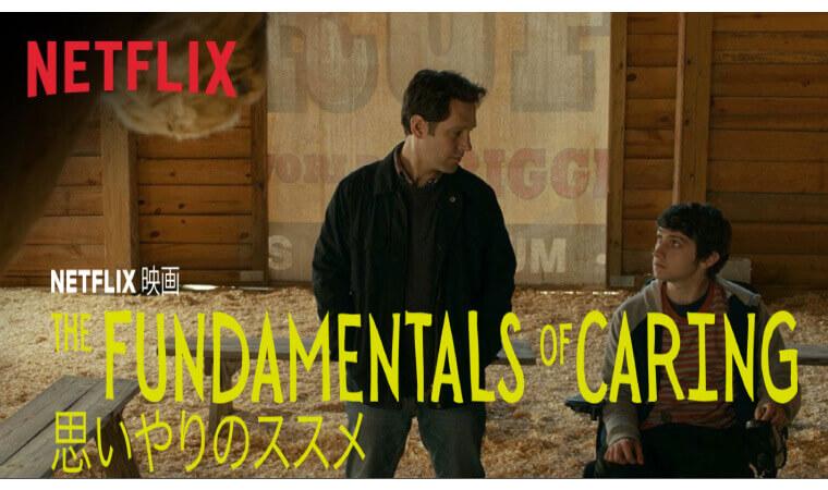 【思いやりのススメ】人気Netflixオリジナル作品を今すぐ視聴