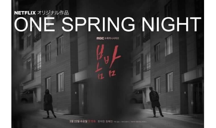 【ある春の夜に】話題のNetflixオリジナル最新作を今すぐ視聴