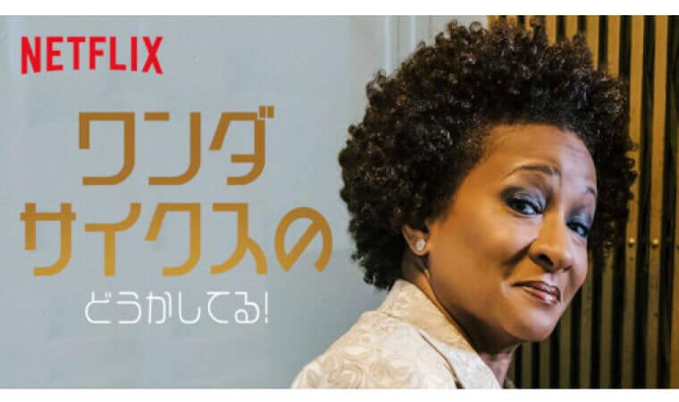 【ワンダ・サイクスのどうかしてる!】新作Netflix作品を今すぐ視聴
