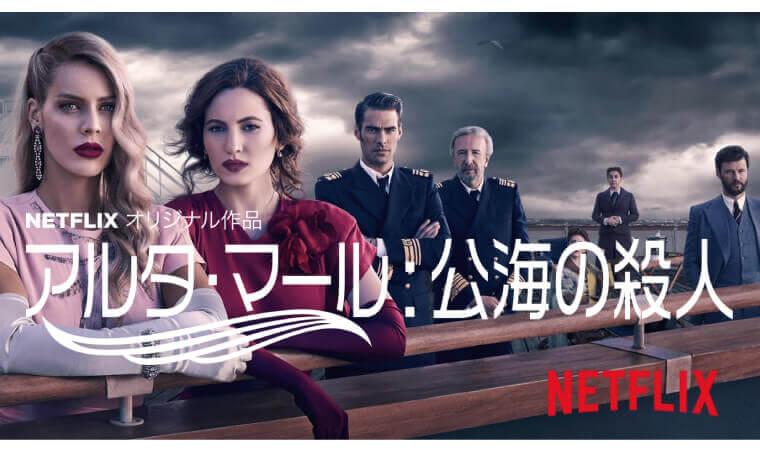 【アルタ・マール:公海の殺人】人気Netflix作品を今すぐ視聴