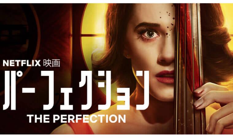 【パーフェクション】人気Netflixオリジナル作品を今すぐ視聴