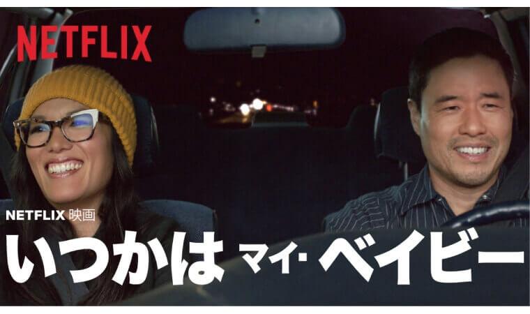 【いつかはマイ・ベイビー】人気Netflixオリジナル作品を今すぐ視聴