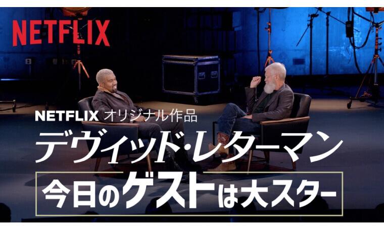 【デヴィッド・レターマン: 今日のゲストは大スター】Netflix番組を今すぐ視聴