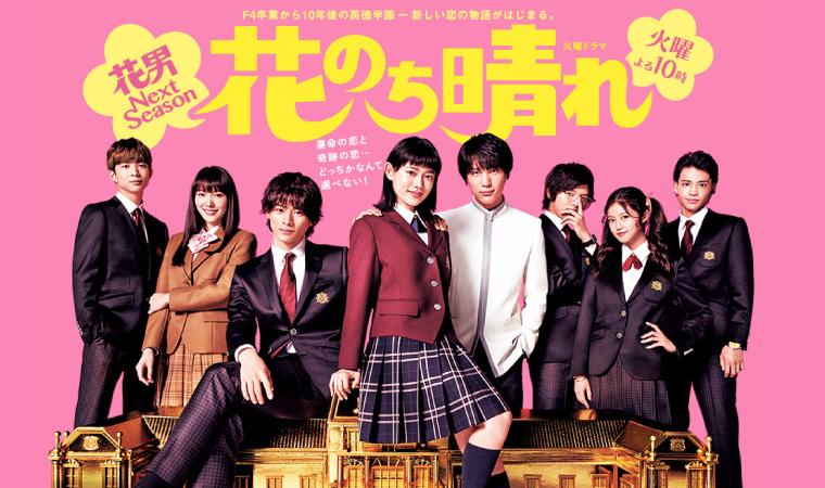 【花のち晴れ〜花男Next Season〜】人気ドラマを今すぐVODで視聴