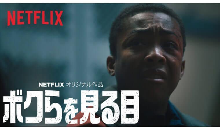 【ボクらを見る目】新作Netflixオリジナル作品を今すぐ視聴