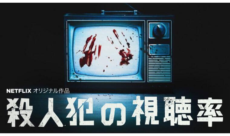 【殺人犯の視聴率】新作Netflixオリジナル作品を今すぐ視聴