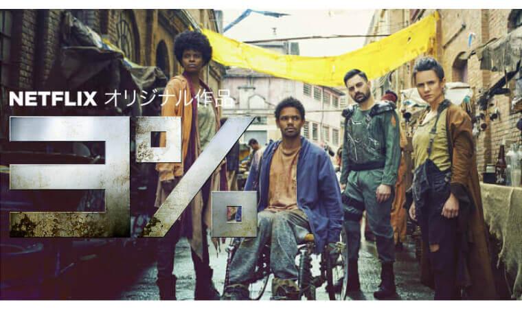 【3%】Netflix人気シリーズ作品を今すぐ視聴