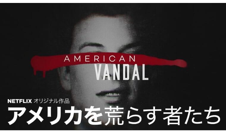 【アメリカを荒らす者たち】Netflix作品を今すぐ視聴
