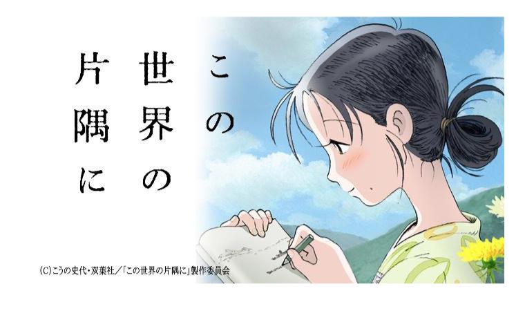 【この世界の片隅に】人気アニメ映画をVODで今すぐ視聴