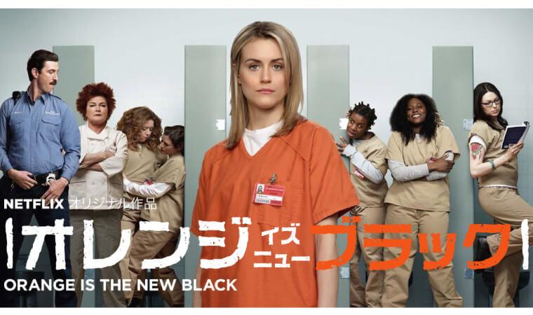 【オレンジ・イズ・ニュー・ブラック】Netflixオリジナル作品を今すぐ視聴