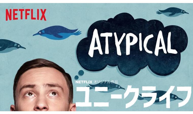 【ユニークライフ】人気Netflixオリジナル作品を今すぐ視聴