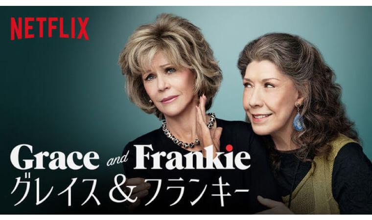 【グレイス&フランキー】人気Netflixオリジナル作品を今すぐ視聴