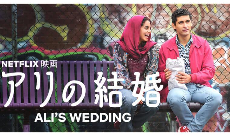 【アリの結婚】人気Netflixオリジナル作品を今すぐ視聴