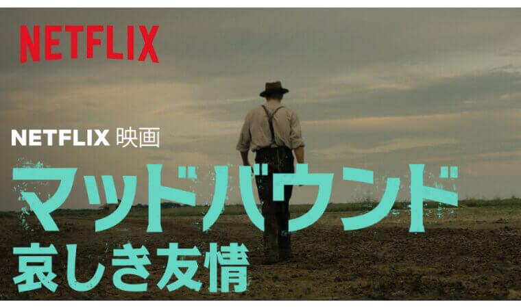 【マッドバウンド 哀しき友情】人気Netflixオリジナル作品を今すぐ視聴