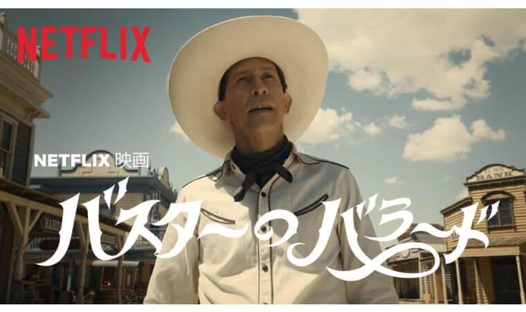 【バスターのバラード】人気Netflixオリジナル作品を今すぐ視聴
