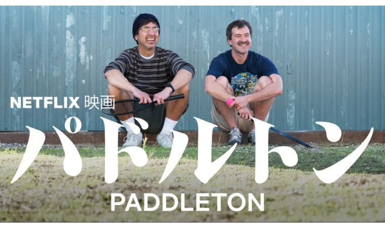 【パドルトン】感動Netflixオリジナル作品を今すぐ視聴