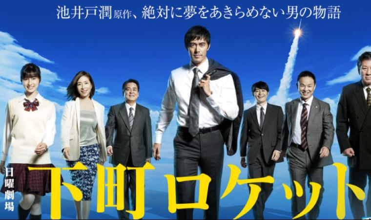 【下町ロケット】人気ドラマをVODで今すぐ視聴