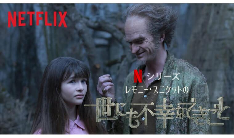【レモニー・スニケットの世にも不幸なできごと】人気Netflixオリジナル作品を今すぐ視聴