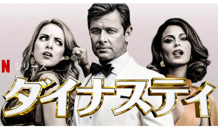 【ダイナスティ】Netflixオリジナル作品を今すぐ視聴