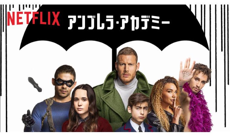 【アンブレラ・アカデミー】Netflixオリジナル作品を今すぐ視聴