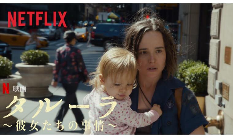 【タルーラ 〜彼女たちの事情〜】Netflixオリジナル作品を今すぐ視聴
