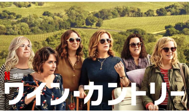 【ワイン・カントリー】Netflix作品を今すぐ視聴