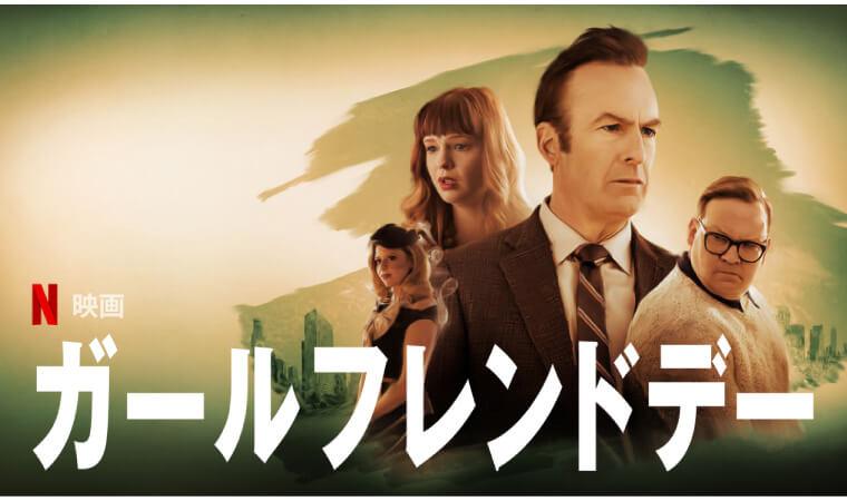【ガールフレンドデー】Netflixオリジナル作品を今すぐ視聴