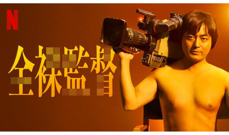 【全裸監督】超話題のNetflixオリジナル最新作を今すぐ視聴