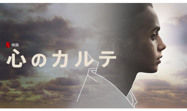 【心のカルテ】人気Netflixオリジナル作品を今すぐ視聴
