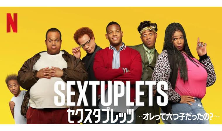 【セクスタプレッツ~オレって六つ子だったの?~】Netflix作品を今すぐ視聴