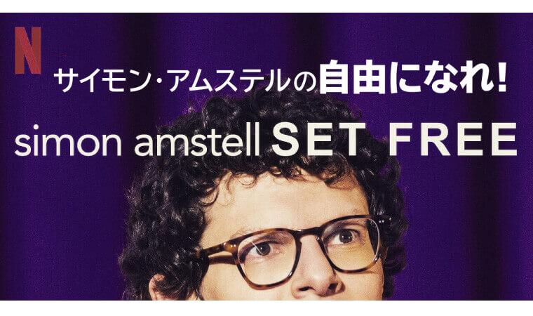 【サイモン・アムステルの自由になれ!】Netflix新作を今すぐ視聴