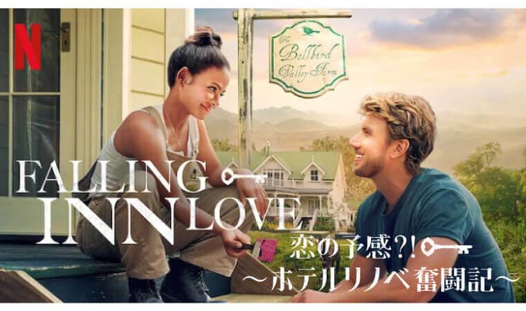 【恋の予感?! ~ホテルリノベ奮闘記~】Netflix新作を今すぐ視聴