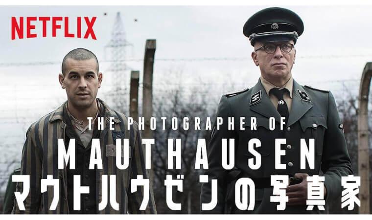 【マウトハウゼンの写真家】伝記Netflix作品を今すぐ視聴