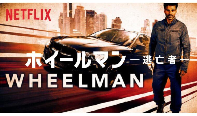 【ホイールマン 〜逃亡者〜】人気Netflix作品を今すぐ視聴
