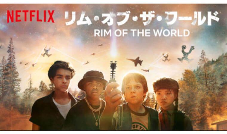 【リム・オブ・ザ・ワールド】人気Netflix作品を今すぐ視聴