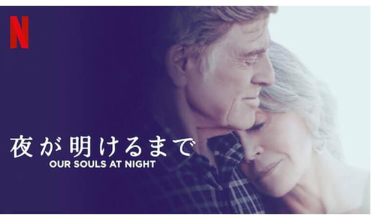 【夜が明けるまで】感動Netflixオリジナル作品を今すぐ視聴